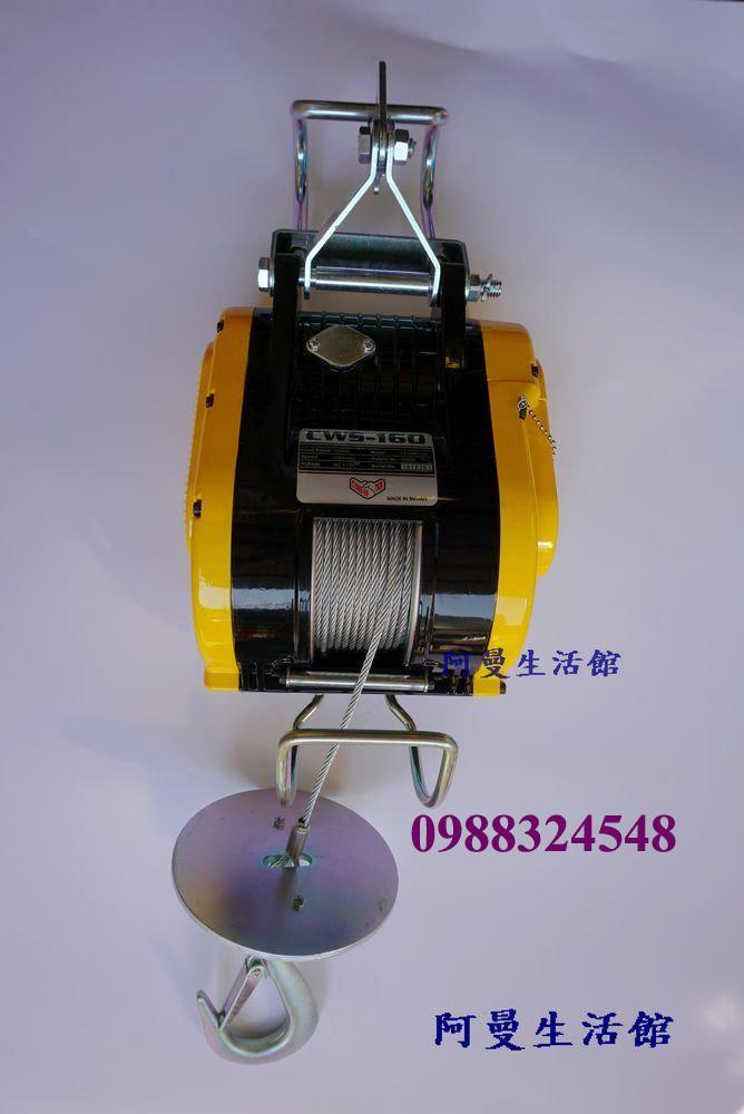 Tời cáp điện treo comeup CWS-160 160kg
