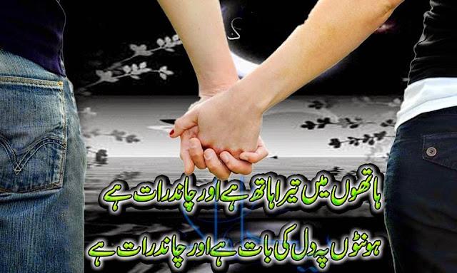 Eid mubarak eid wishes card eid sad love poetry in urdu m4hsunfo