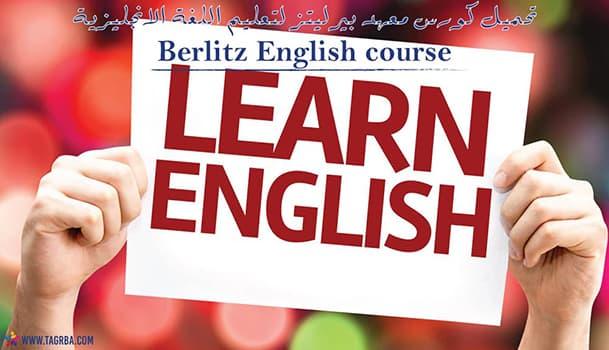 تحميل كورس معهد بيرليتز لتعليم اللغة الانجليزية كاملاً مجاناً على منصة تجربة