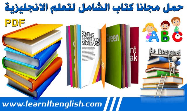 حمل مجانا كتاب الانجليزي الشامل لتعلم اللغة الإنجليزية
