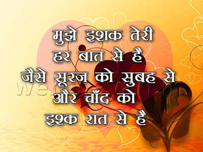 cute shayari collection