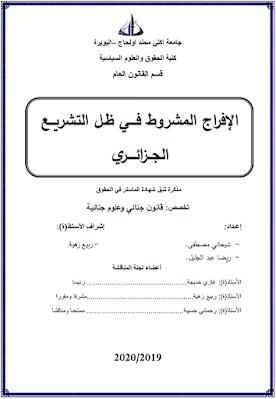 مذكرة ماستر: الإفراج المشروط في ظل التشريع الجزائري PDF