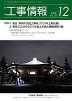 月刊工事情報12月号表紙