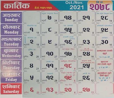 Nepali Calendar 2078 Kartik