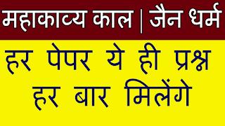 Mahakavya Kal | Jain Dharm | 24 tirthankar | jain dharm ke triratna