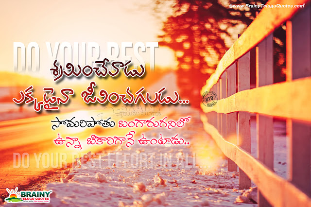 Most Valuable Quote in Telugu about Life Value-Inspirational Telugu Quotes,Telugu Motivational Inspiring Quotes HD wallpapers Top Success messages images,online telugu quotes on success, telugu best quotes, self motivational quotes in telugu, self motivational telugu quotes, be a warrior quotes messages in Telugu, Self Success Thoughts,Inspirational best telugu motivational life success sayings,telugu messages, online life quotes in telugu, best words in life about rememberence, Here is Telugu Language Life Motivational Quotes Messages, Good Reads in Telugu language about Life
