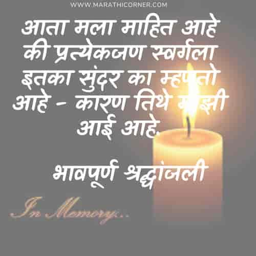 Bhavpurna Shradhanjali For Aai
