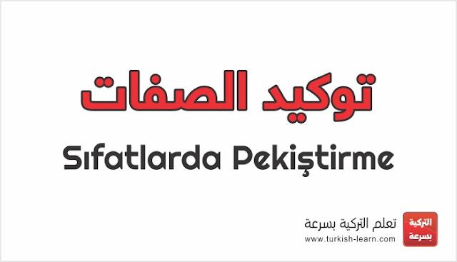 توكيد الصفات في اللغة التركية