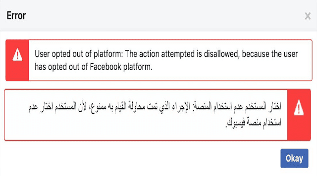 عدم القدرة على مشاركة المنشورات في حسابي على الفيسبوك