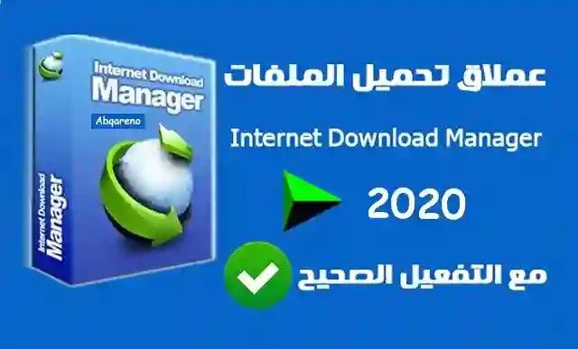تحميل و تفعيل برنامج أنترنت داونلود منجر الاصدار الاخير IDM-6.38 . 2020