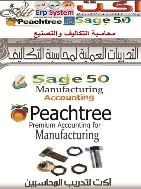 كتاب محاسبة التكاليف مدخل اداري pdf