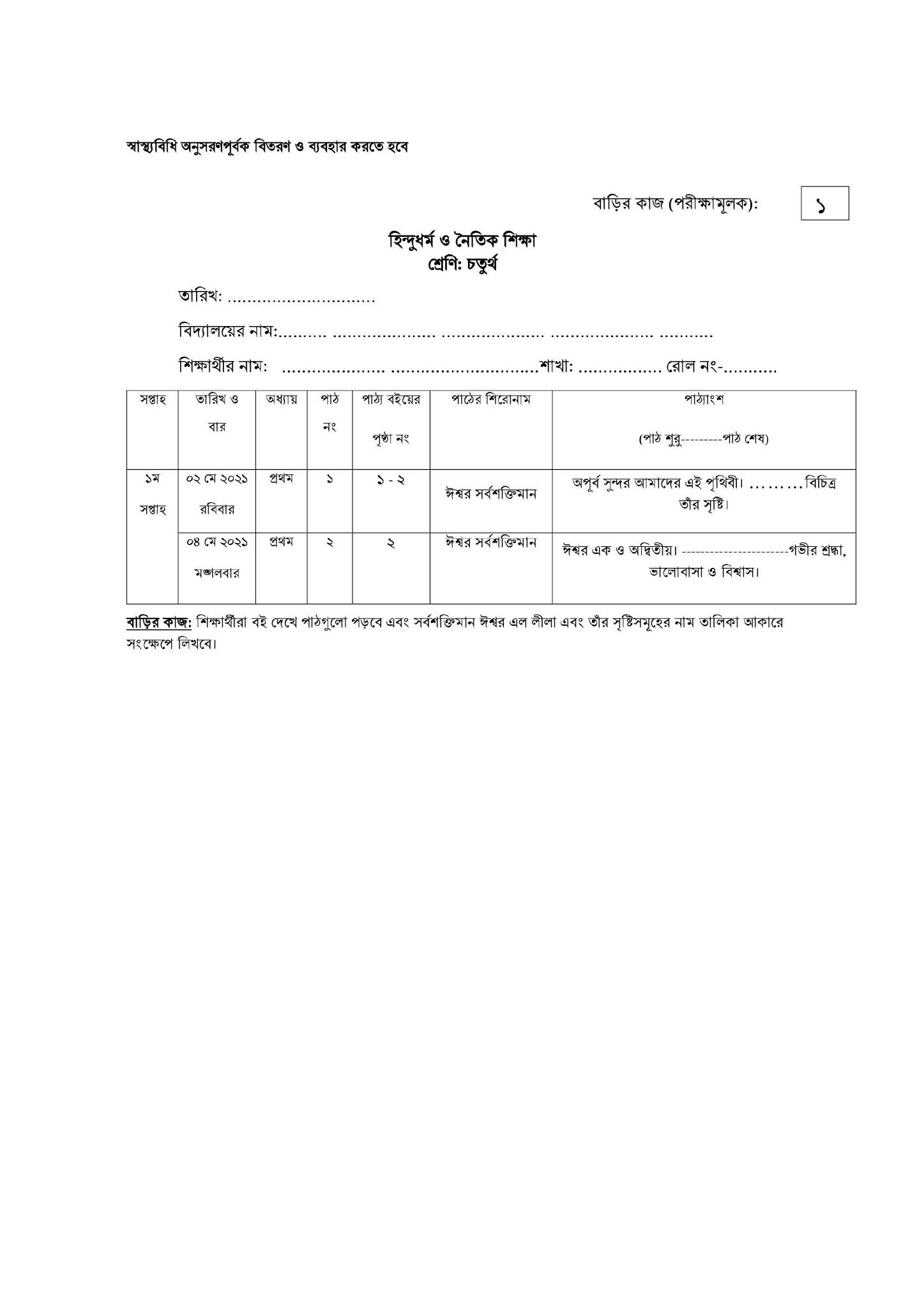 Class 4 English Assignment Answer