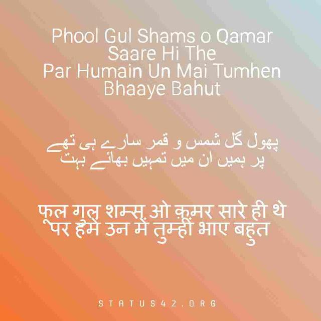 mirza-ghalib-shayari-in-urdu-2-lines
