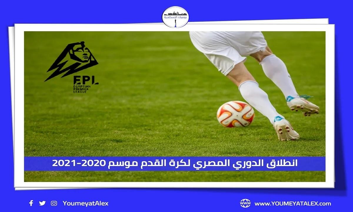 انطلاق ألدوري المصري الممتاز موسم 2020-2021