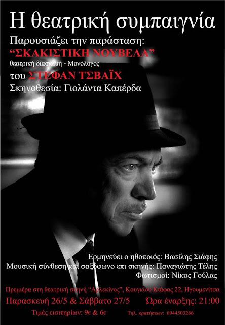 """Ηγουμενίτσα: """"ΣΚΑΚΙΣΤΙΚΗ ΝΟΥΒΕΛΑ"""" του ΣΤΕΦΑΝ ΤΣΒΑΙΧ, στην Θεατρική Σκηνή """"ΑΡΛΕΚΙΝΟΣ"""""""
