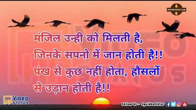 मंजिल उन्ही को | Motivational Status in Hindi On Life Video | Hard Work | Success