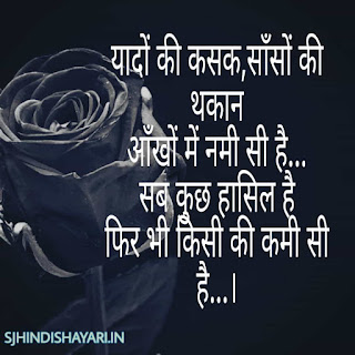 Best Love shayari in Hindi 2020