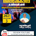 ABHISHEKAGNI BIBLE CONVENTION 2021 - അഭിഷേകാഗ്നി കൺവെൻഷൻ 2021