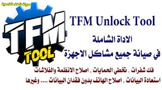 تحميل اداة TFM Unlock Tool