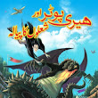 Harry Potter Aur Sholon Ka Piyala Download J. K. Rowling Urdu Novel PDF