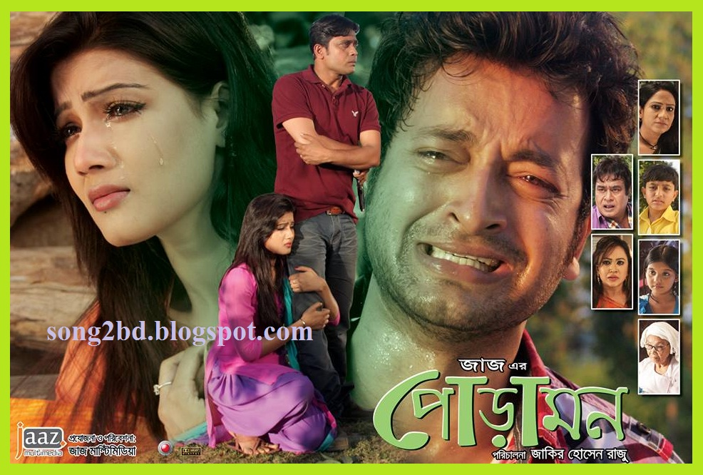 Bangla poramon movie mp3 songs album download | bd music cafe.