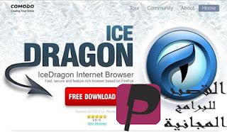 Comodo IceDragon