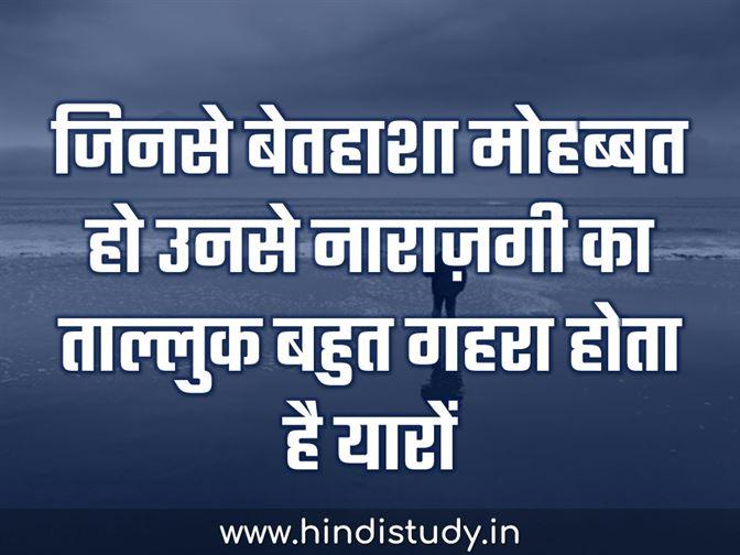 Breakup quotes status in Hindi.