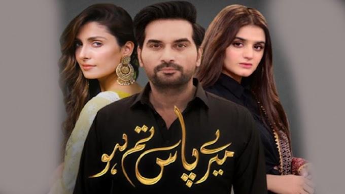 Mere Paas Tum Ho – Pakistani Trending Drama Mery Pas Tum Ho