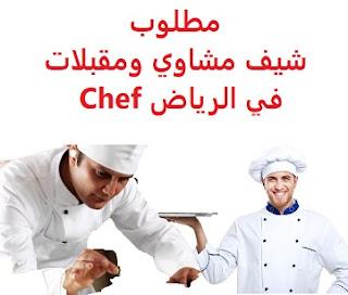 وظائف السعودية مطلوب شيف مشاوي ومقبلات في الرياض Chef