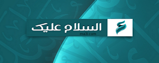 تردد قناة السلام عليك على نايل سات التردد الجديد لقناة السلام عليك أيها النبي - على القمر الصناعى نايل سات 2018