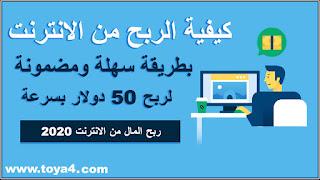 كيفية الربح من الانترنت بطريقة سهلة ومضمونة لربح 50 دولار بسرعة