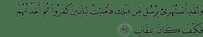Surat Ar Ra'd Ayat 32
