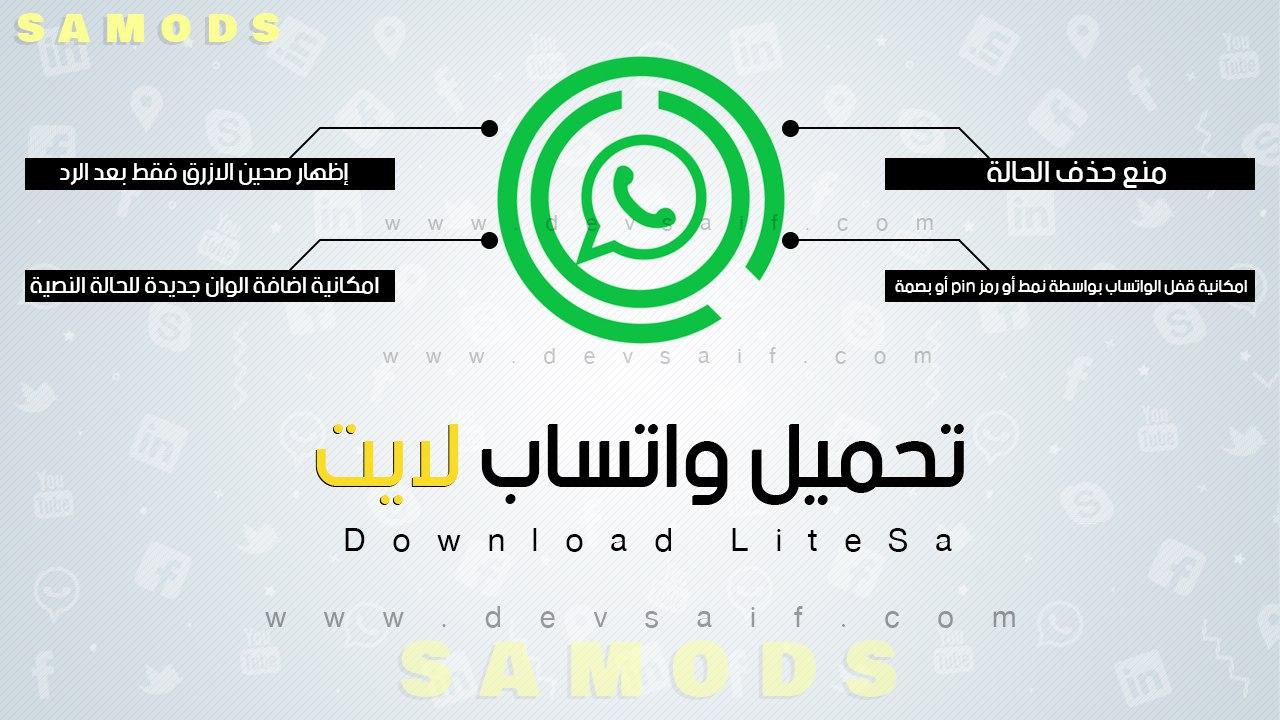 واتساب لايت - LiteSa V1.00