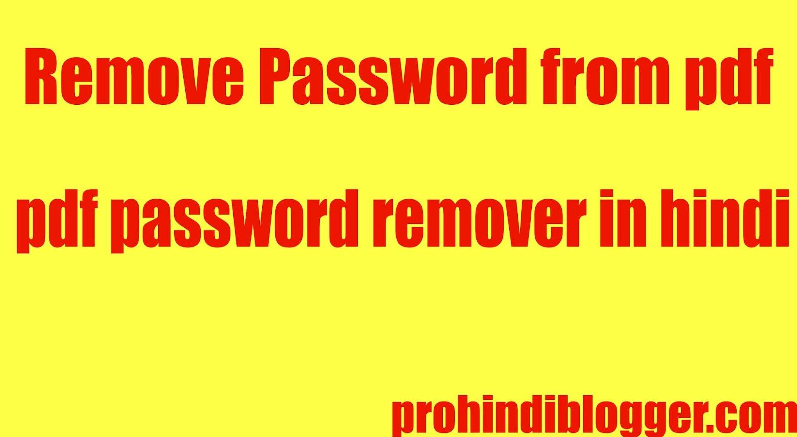 pdf file ka lock kaise khole
