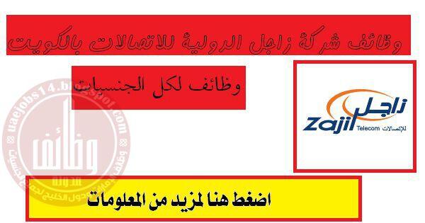 شركة-زاجل-الدولية-للاتصالات-الكويت