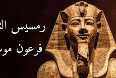 من هو فرعون موسى المذكور في القرآن الكريم ؟!