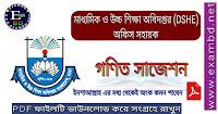 DSHE নিয়োগ অফিস সহায়ক পদের গণিত সাজেশন PDF