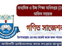 DSHE নিয়োগ অফিস সহায়ক পদের গণিত সাজেশন PDF Download