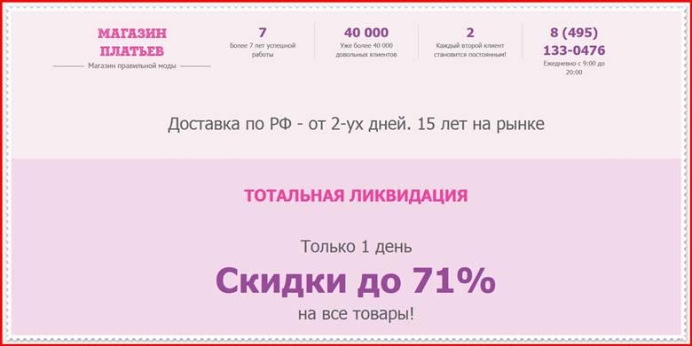 Мошеннический сайт icostyle.ru – Отзывы о магазине, развод! Фальшивый магазин