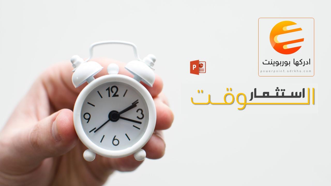 عرض بوربوينت عن ادارة الوقت والتخطيط