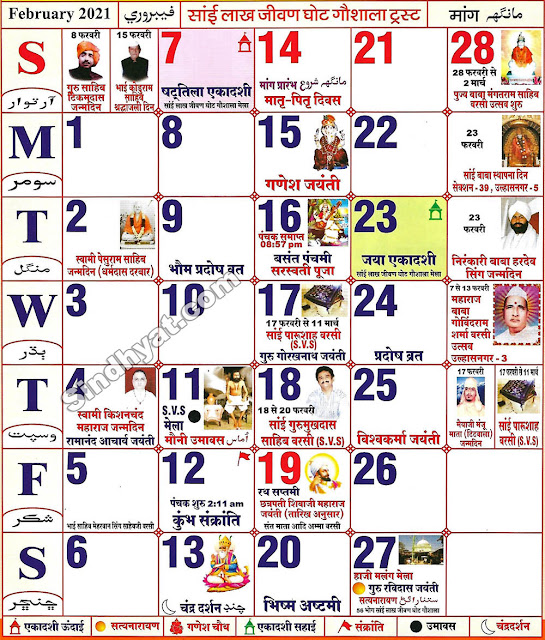 Sindhi Tipno 2021 February Calendar