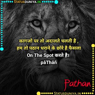 Pathan Attitude Status In Hindi Photo, कागजो पर तो अदालते चलती है , हम तो पठान धराने के छोरे है फैसला on the spot करते है।   påThåñ