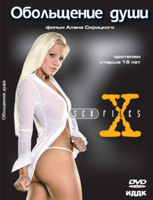 Sex Files Online 26