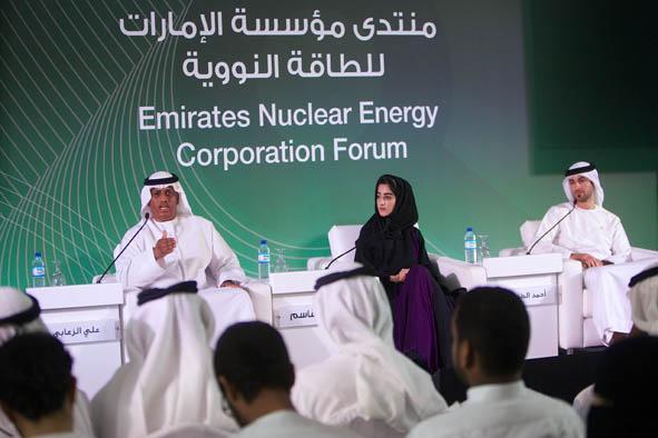 وظائف خالية فى مؤسسه الإمارات للطاقه النوويه عام 2019