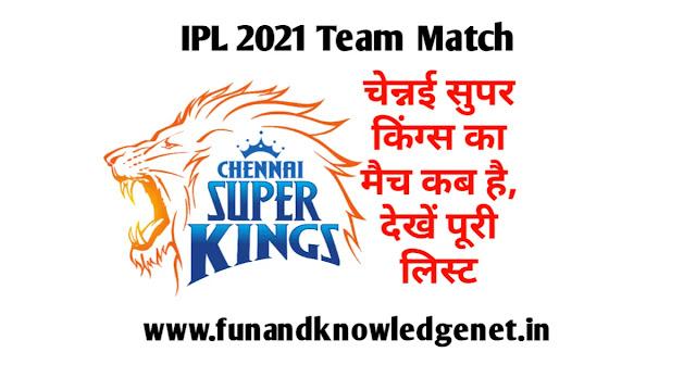 चेन्नई सुपर किंग्स 2021 का मैच कब है | Chennai Super Kings Ka Match Kab hai 2021