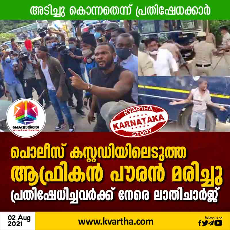 Karnataka, Bangalore, Police, Protest, News, Africa, Arrested, Lathi Charge, African national arrested by police died; Laticharge against protesters.<