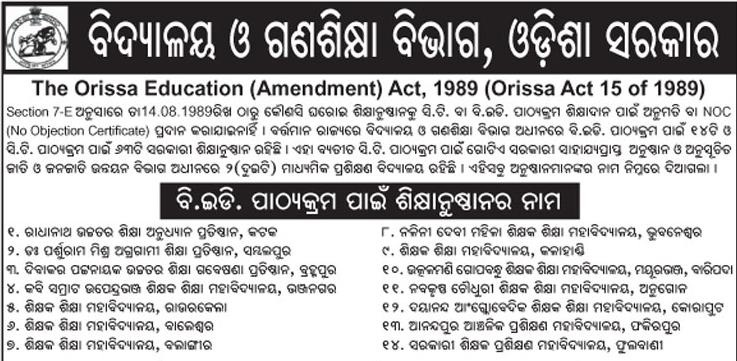 b-ed colleges in orissa