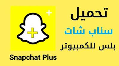 تحميل سناب شات بلس للاندرويد برابط مباشر اخر اصدار Snapchat Plus 2021