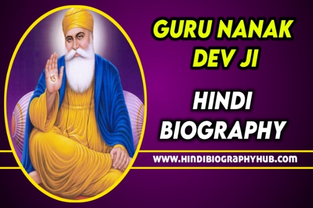 Story of Guru Nanak Dev Ji History in Hindi