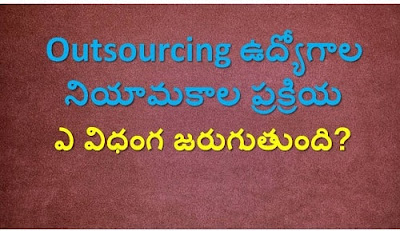 Outsourcing Employees Process of Recruitment in AP